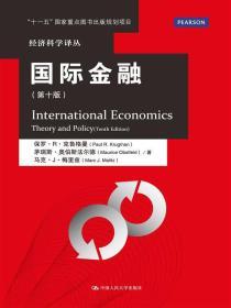国际金融(第十版)/经济科学译丛