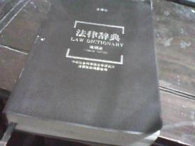 法律辞典》(简明本