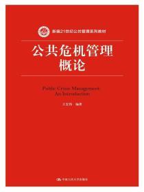 公共危机管理概论(新编21世纪公共管理系列教材)