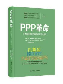 PPP革命:公共服务中的政府和社会资本合作:the worldwide revolution in infrastructure provision and project finance