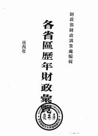 【复印件】各省区历年财政汇览-广西省-