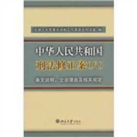 《中华人民共和国刑法修正案(八)》条文说明、立法理由及相关规定
