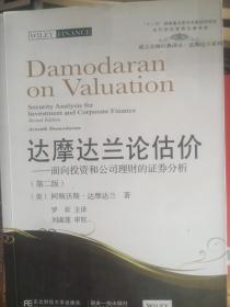 达摩达兰论估价