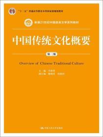 中国传统文化概要(第三版)/新编21世纪中国语言文学系列教材