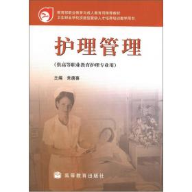 卫生职业学校技能型紧缺人才培养培训教学用书:护理管理