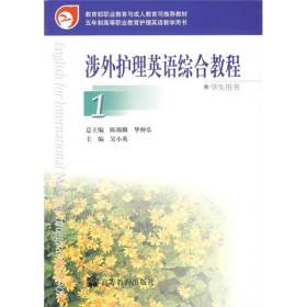 涉外护理英语综合教程1:学生用书
