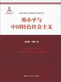 邓小平与中国特色社会主义
