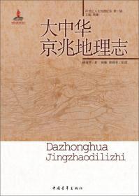 大中华京兆地理志