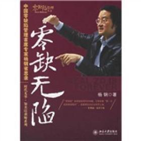 零缺无陷:中国零缺陷管理首席专家杨钢省思录