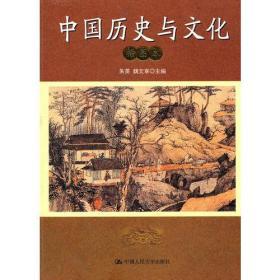 正版二手正版中国历史与文化(插图本) 朱英 魏文享 中国人民大学出版9787300116907