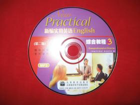 光盘MP3 新编实用英语综合教程3第二版 只邮快递