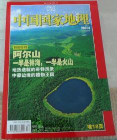 中国国家地理   2007.4