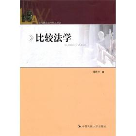 当天发货,秒回复咨询二手比较法学 周世中 中国人民大学出版社 9787300117102如图片不符的请以标题和isbn为准。