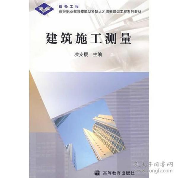 建筑施工测量(高职、中职)