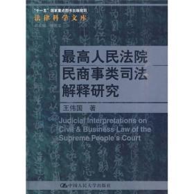 最高人民法院民商事类司法解释研究