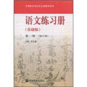 语文练习册(基础版)(第1册)(修订版)