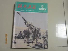现代兵器1993年第8期
