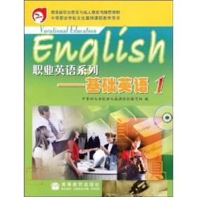 職業英語系列:基礎英語1