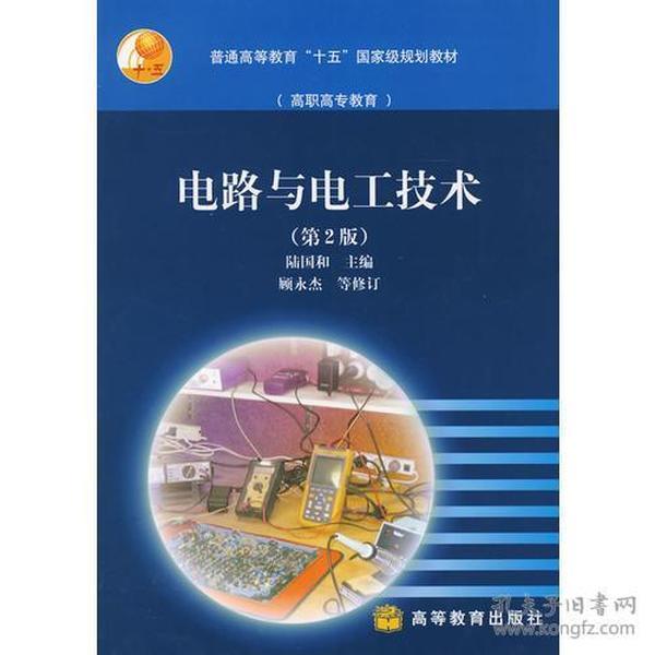 电路与电工技术(第2版)