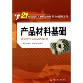二手产品材料基础吴海若中国人民大学出版社9787300117195