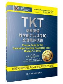TKT 剑桥英语教学能力认证考试全真模拟试题Ann Read Konrad Read 周超 Madelize Bekker中国人民大学出版社