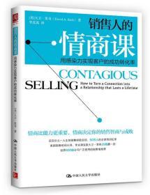 【全新正版】4折 销售人的情商课:用感染力实现客户的成功转化率9787300221410中国人民大学出版社[美]大卫·里奇