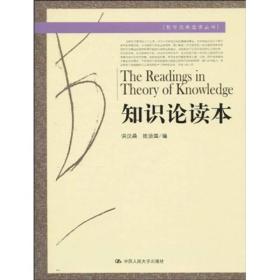 知识论读本