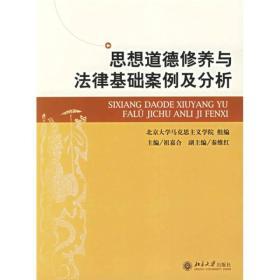 思想道德修养与法律基础案例及分析