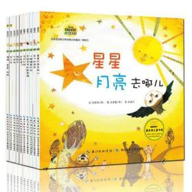 培养语言能力和创意力的童话:生日礼物 全10册