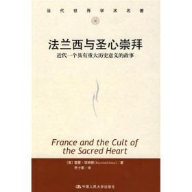 法兰西与圣心崇拜:近代一个具有重大历史意义的故事