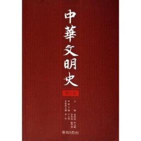 中华文明史(第一卷)(中纪委推荐阅读的56本书之一,美第一夫醛