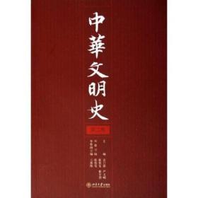 中华文明史(第二卷)(中纪委推荐阅读的56本书之一,美第一夫醛