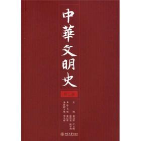 中华文明史(第三卷)(中纪委推荐阅读的56本书之一,美第一夫醛