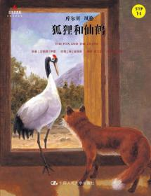 狐狸和仙鹤/小小艺术家·名画名著绘本