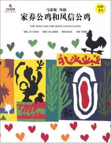 家养公鸡和风信公鸡/小小艺术家·名画名著绘本