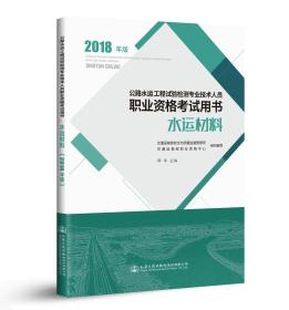 公路水运工程试验检测人员考试教材2018版(水运材料)公路水运工程试验检测专业技术人员职业资格考试用书