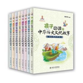 孩子必读中华历史文化故事(八卷装)