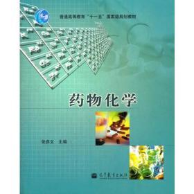 药物化学(普通高等教育十一五国家级规划教材)