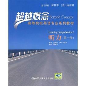 超越概念高等院校英语专业系列教材:听力(第1册)