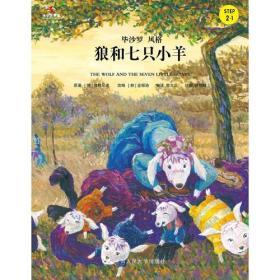 狼和七只小羊(小小艺术家·名画名著绘本)