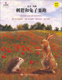刺猬和兔子赛跑/小小艺术家·名画名著绘本