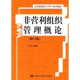 非營利組織管理概論(修訂版)