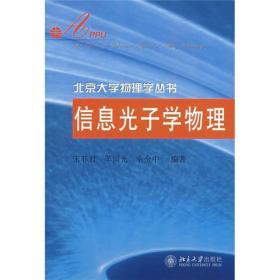 信息光子学物理