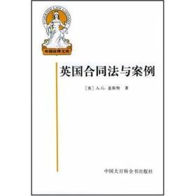 英国合同法与案例——外国法律文库 盖斯特 ,张文镇   中国大