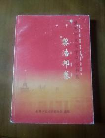 世界华文文学研究书系黎浩邦卷
