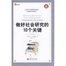 21世纪引进版精品教材·学术道德与学术规范系列:做好社会研究的10个关键