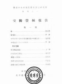 安阳发掘报告-(复印本)-中央研究院历史语言研究所专刊