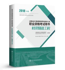 2018版公路水运工程试验检测人员考试教材(桥梁隧道工程)公路水运工程试验检测专业技术人员职业资格考试用书
