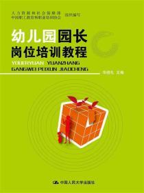 【全新正版】幼儿园园长岗位培训教程9787300222097中国人民大学出版社毕结礼
