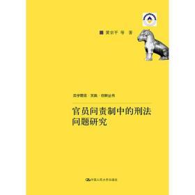 法学理念·实践·创新丛书:官员问责制中的刑法问题研究(法学理念·实践·创新丛书)